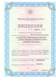 Лицензия министерства образования г.Омска