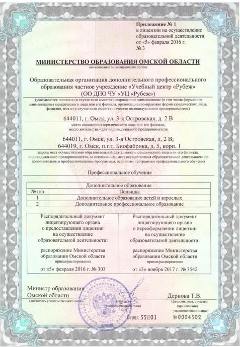 Лицензия министерства образования г.Омска - Приложение